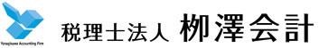 税理士法人 柳澤会計