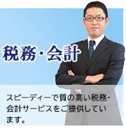 税務・会計 スピーディーで質の高い税務・会計サービスをご提供しています。