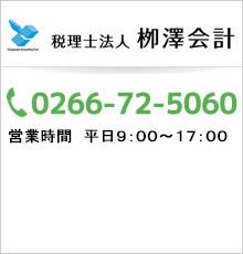 税理士法人 柳澤会計 0266-72-5060