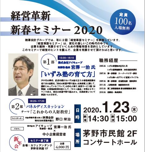 2020新春セミナー
